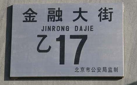 Jinrongjie1