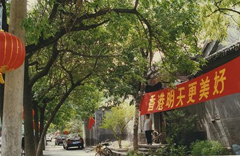 BJ-Hongkonghuilai1997